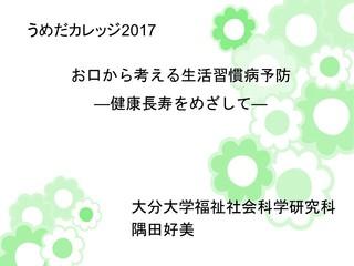 お口から考える生活習慣病予防(うめだカレッジ).jpg