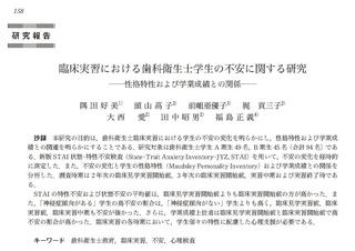 日本歯科医学教育学会2017.jpg